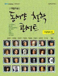 대활자본 동서양 철학 콘서트: 서양철학 편