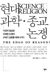 현대 과학 종교 논쟁