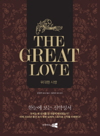 위대한 사랑(The Great Love)