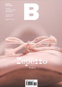 매거진 B(Magazine B) No.24: Repetto(한글판)