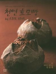 천연 효모빵 by 스위트 브레드