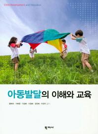 아동발달의 이해와 교육