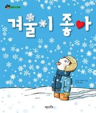 겨울이 좋아!