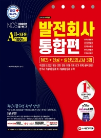 All-New 발전회사 통합편 NCS+전공+실전모의고사 3회(2020 하반기)