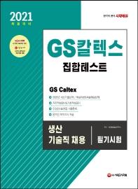 GS칼텍스 생산기술직 채용 필기시험(집합Test)(2021 채용대비)