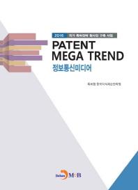 PATENT MEGA TREND 정보통신미디어