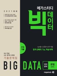 메가스터디 빅데이터 고등 국어영역 문법(언어) 수능기출문제집(2020)(2021 수능대비)