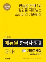에듀윌 한국사능력검정시험 기출문제집 기출편+공략편: 중급(2020)