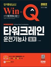 2022 Win-Q 타워크레인운전기능사 필기 단기완성