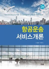 항공운송 서비스개론