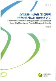 스마트도시 성숙도 및 잠재력 진단모형 개발과 적용방안 연구