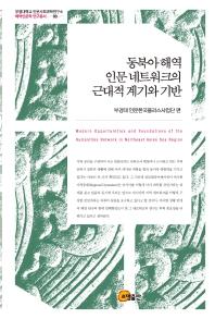 동북아 해역 인문 네트워크의 근대적 계기와 기반