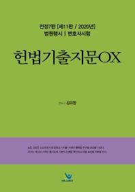 헌법기출지문OX(2020)