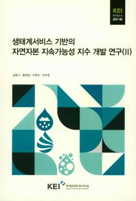 생태계서비스 기반의 자연자본 지속가능성 지수 개발 연구(II)