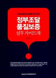 조달청 품질보증조달물품 제도 중심의 정부조달 품질보증 실무 가이드북