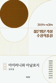 2019년 제20회 젊은평론가상 수상작품집