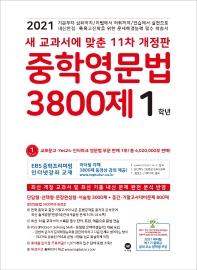 새 교과서에 맞춘 중학영문법 3800제 1학년(2021)