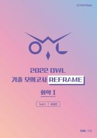 OWL 기출모의고사 REFRAME 화학1 Vol. 1(8회분)(2021)(2022 수능대비)