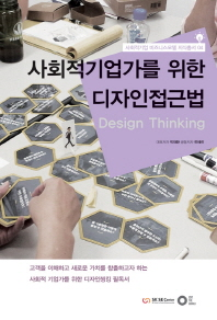 사회적기업가를 위한 디자인접근법