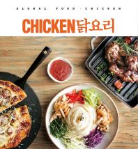 Chicken 닭요리