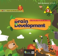 Brain Development. 3