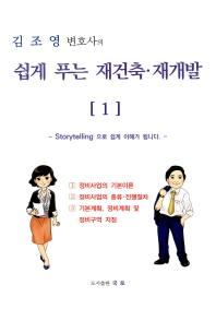 김조영 변호사의 쉽게 푸는 재건축 재개발. 1
