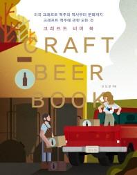크래프트 비어 북(Craft Beer Book)