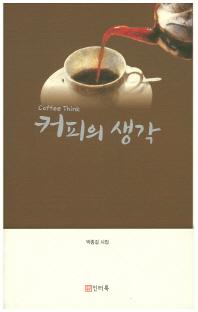커피의 생각