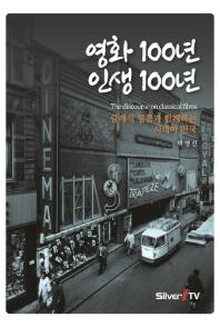 영화 100년 인생 100년