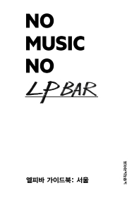 노 뮤직 노 엘피 바(No Music No LP BAR)
