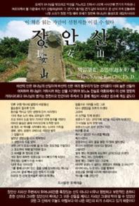 장안산(하)