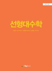 [빅북]선형대수학