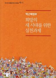 박근혜정부 희망의 새 시대를 위한 실천과제