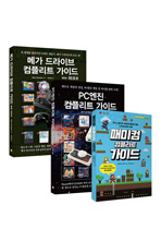 메가 드라이브 컴플리트 가이드+PC엔진 컴플리트 가이드+패미컴 컴플리트 가이드