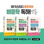 메가스터디 중학 국어 비문학 독해 연습 전권 세트