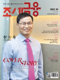 조세금융(2021년 3월호)