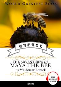 꿀벌 마야의 모험(The Adventures of Maya the Bee) - 고품격 시청각 영문판
