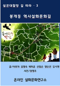 봉개동 역사설화문화길