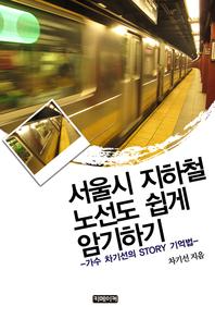 서울시 지하철 노선도 쉽게 암기하기