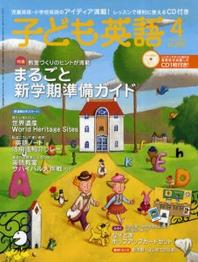 子ども英語 イングリッシュジャ-ナル增 2010.04