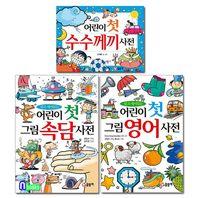 어린이 첫 그림영어사전+어린이 첫 수수께끼사전+어린이 첫 그림속담사전 세트(전3권)/글송이