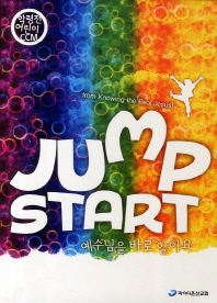JUMP START(학령전 어린이 CCM)(DVD)
