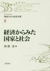 リ-ディングス戰後日本の思想水脈 8