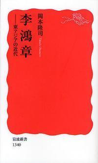 李鴻章 東アジアの近代