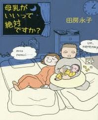 母乳がいいって絶對ですか?