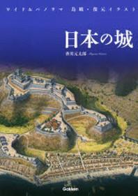 日本の城 ワイド&パノラマ鳥瞰.復元イラスト