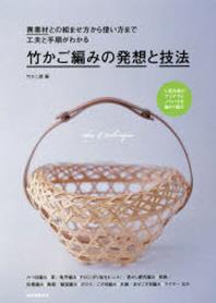 竹かご編みの發想と技法 異素材との組ませ方から使い方まで工夫と手順がわかる 人氣作家のアイデアとノウハウを細かく紹介
