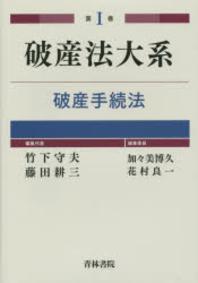 破産法大系 第1卷