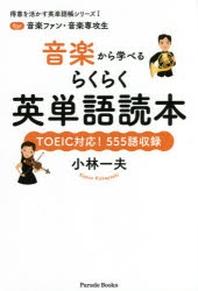 音樂から學べるらくらく英單語讀本 FOR音樂ファン.音樂專攻生 TOEIC對應!555語收錄