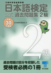 日本語檢定公式過去問題集2級 文部科學省後援事業 平成30年度版